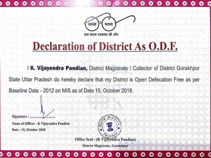 ODF से जुड़ा प्रमाणपत्र