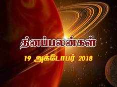 Rasi Palan 19 10 2018