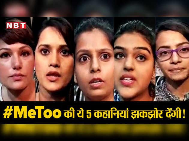 #MeToo की ये 5 कहानियां झकझोर देंगी!