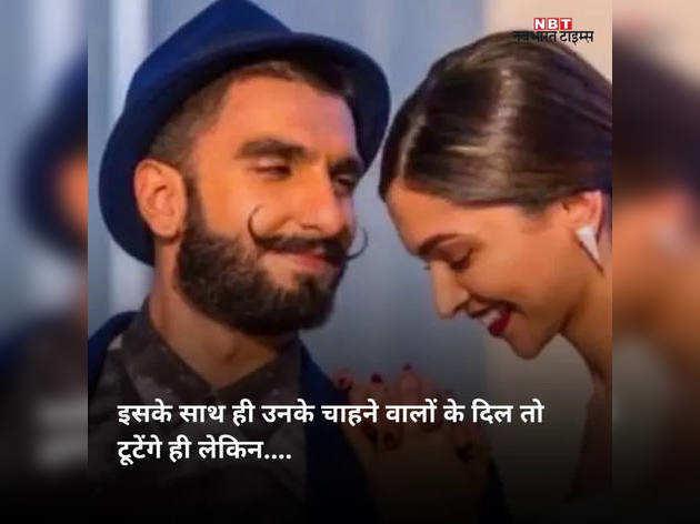 देखें, रणवीर से पहले किस पर आ चुका है दीपिका का दिल..