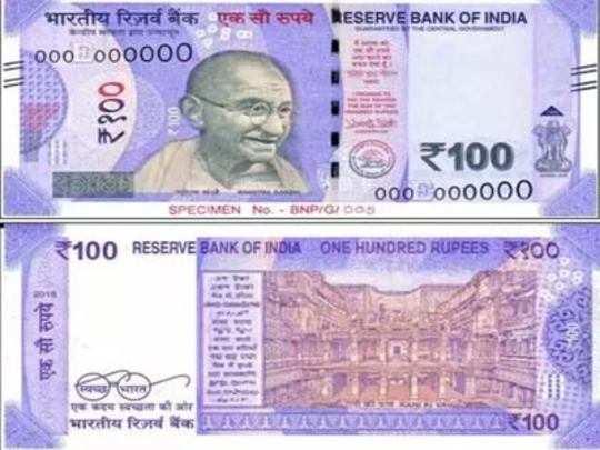 दिवाळीत १०० रुपयाच्या मुबलक नव्या नोटा