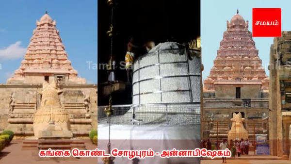 gangaikonda cholapuram brihadisvara temple anna abhishekam