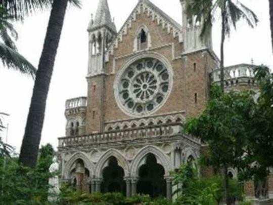 मग मुंबई विद्यापीठच बंद करा: हायकोर्ट