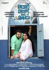 johny johny yes appa malayalam movie review and rating
