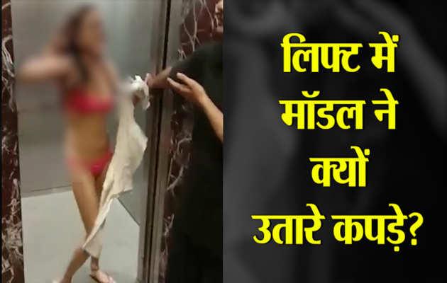 नशे में धुत मॉडल ने लिफ्ट के अंदर क्यों उतारे कपड़े?