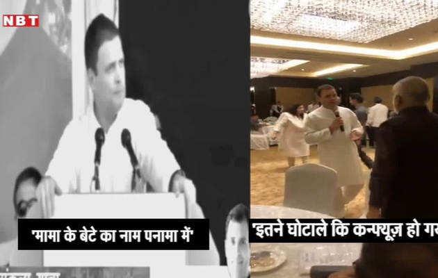 देखें, पनामा पर 'कन्फ्यूज' राहुल के दोनों बयान