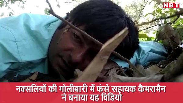 assitant cameraman mor mukut sharma records brave message amid gunshots in chhattisgarh