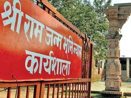 Ram temple: भाजप खासदार मांडणार खासगी विधेयक