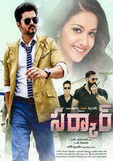 sarkar telugu movie review and rating
