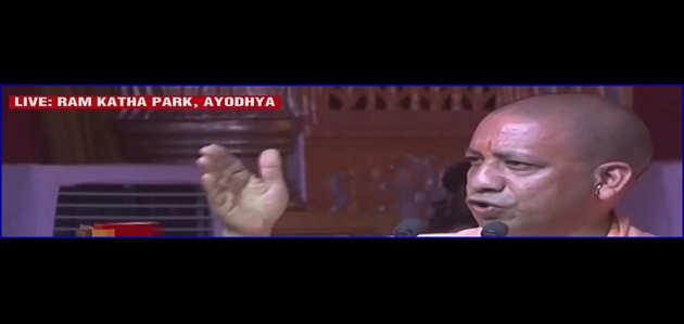 सीएम योगी आदित्यनाथ का ऐलान, फैजाबाद जिले का नाम होगा अयोध्या