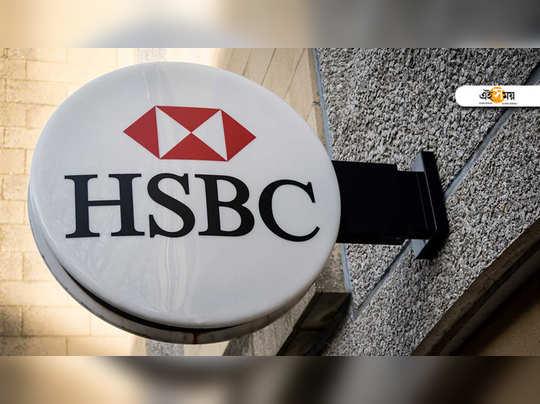 HSBC f