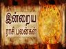 today astro rasipalan daily horoscope in tamil