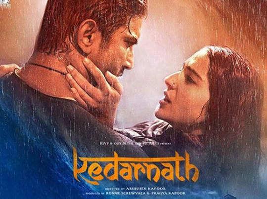 kedarnath-trailer