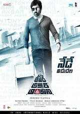 ravi teja amar akbar anthony movie review rating in telugu