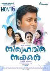 nithyaharitha nayakan malayalam movie review and rating
