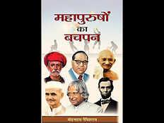 hindi book review mahapurshon ka bachpan