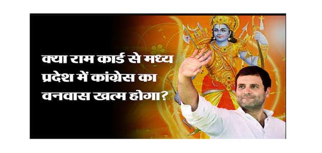 क्या राम कार्ड से मध्य प्रदेश में कांग्रेस का वनवास खत्म होगा?