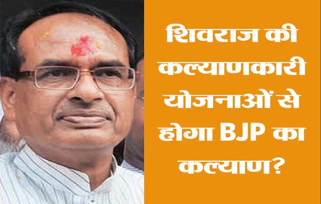 शिवराज की कल्याणकारी नीतियों से होगा BJP का कल्याण?