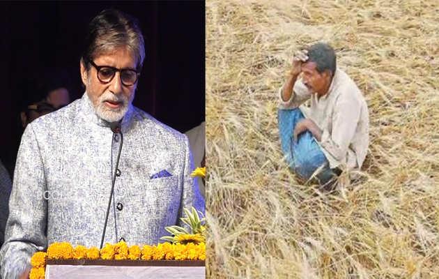 अमिताभ बच्चन ने किसानों के 4 करोड़ रुपये के कर्ज चुकाए