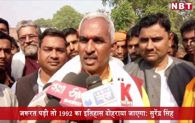 जरूरत पड़ी तो अयोध्या में 1992 का इतिहास दोहराया जाएगा: बीजेपी विधायक