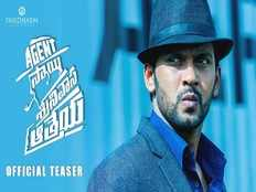 naveen polishetty agent sai srinivasa athreya movie teaser released