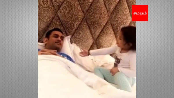 ms dhoni and ziva cute conversation