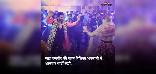 दीपिका-रणवीर ने वेडिंग पार्टी में इस तरह किया इंजॉय