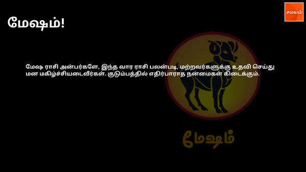 weekly horoscope in tamil from 26th november to 2nd december 2018