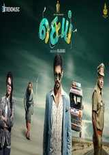 sei tamil movie review and rating