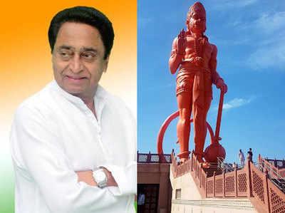 कमलनाथ और छिंदवाड़ा में स्थित हनुमान मूर्ति