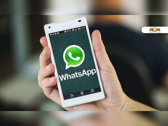 WhatsApp porn group admin held for adding woman without permission