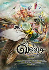 vandi tamil movie review and rating