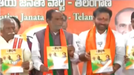 Video : தெலங்கானாவில் லேப்டாப், பம்புசெட் இலவசம் - பாஜக தேர்தல் அறிக்கை!