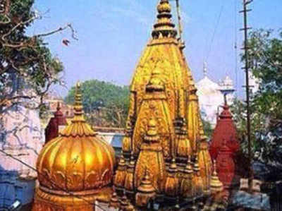 काशी विश्वनाथ मंदिर और ज्ञानवापी मस्जिद