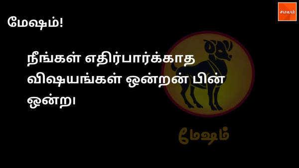 monthly horoscope for december 2018 in tamil