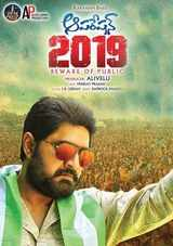srikanths operation 2019 movie review rating in telugu