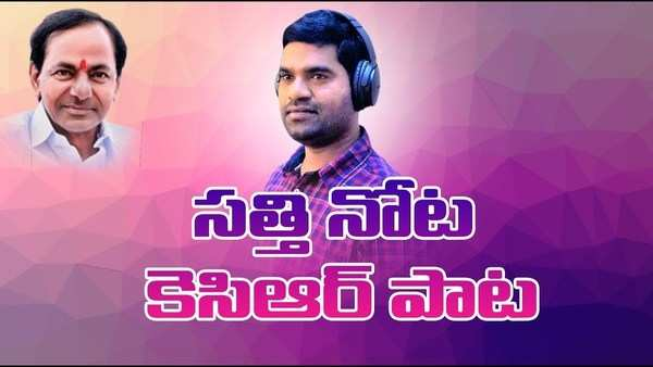 viral song on kcr by bithiri sathi