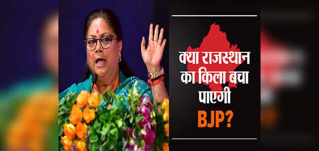 क्या राजस्थान का किला बचा पाएगी BJP?