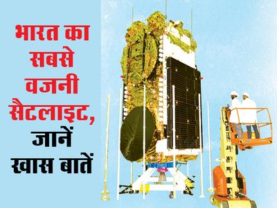 GSAT-11: देश का सबसे वजनी सैटलाइट