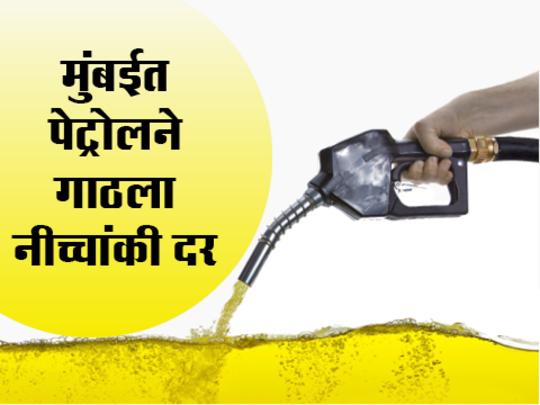 मुंबईत पेट्रोलने गाठला नीच्चांकी दर