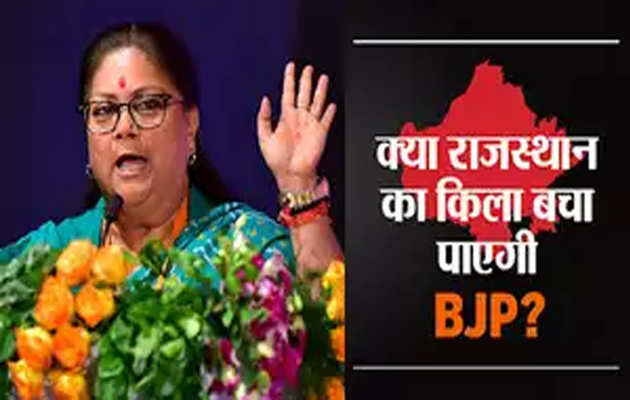 राजस्थान चुनाव: जानिए क्या है वोटों का पूरा गणित