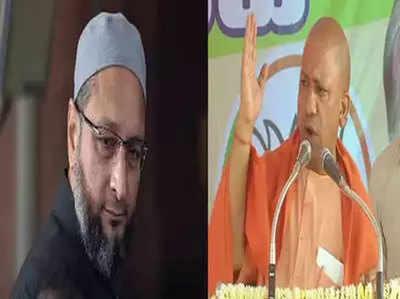 असदुद्दीन ओवैसी और योगी आदित्यनाथ (फाइल फोटो)