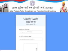 up police 2018 result declared on website check uppbpb gov in