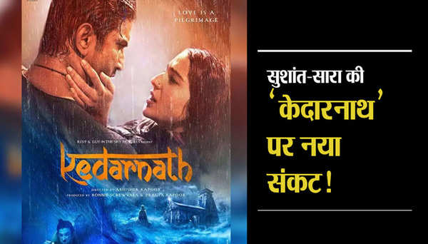 suspense over release of kedarnath movie in uttarakhand