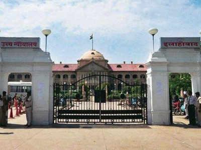 Allahabad Jile Aur Mandal Ka Naam Prayaagaraaj Karne Ke Maamale Mein Faisala Surakshit