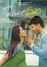 sundeep kishan tamannaah next enti telugu movie review rating