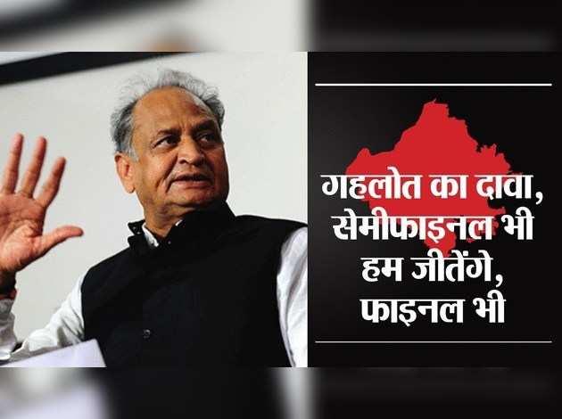 चुनावी नतीजों से पहले राजस्थान के पूर्व सीएम अशोक गहलोत का बड़ा दावा, देखिए-