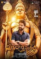 sumanth starrer subrahmanyapuram telugu movie review rating