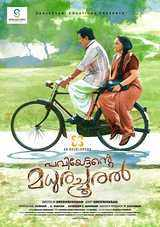 malayalam movie paviyettante madhurachooral review and rating