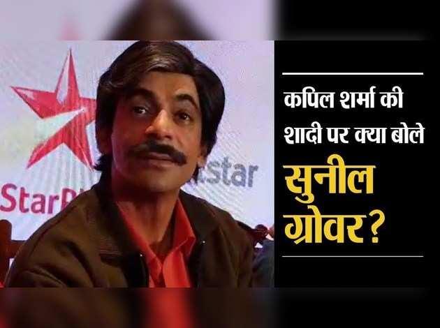 कपिल शर्मा की शादी पर क्या बोले सुनील ग्रोवर, देखिए